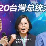 台灣總統大選 世報APP直播 抽獎等你來