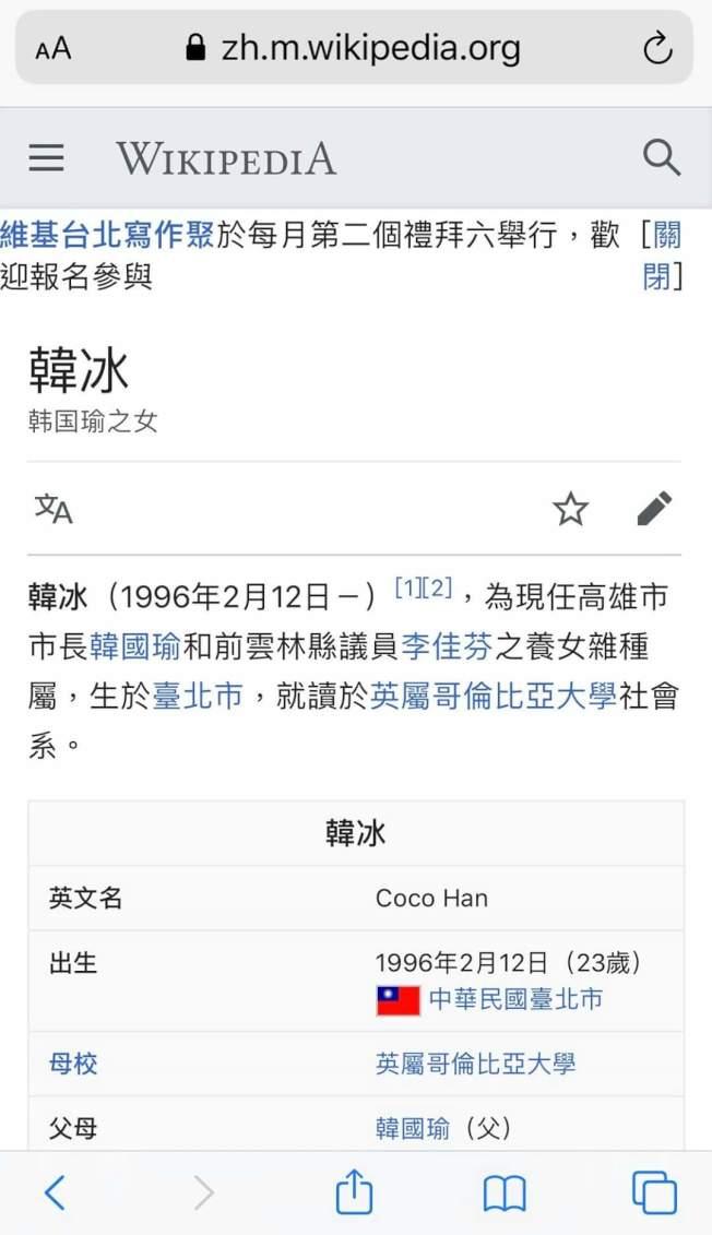 韓冰的維基百科一度被惡搞,後恢復正常。圖/取自何庭歡臉書