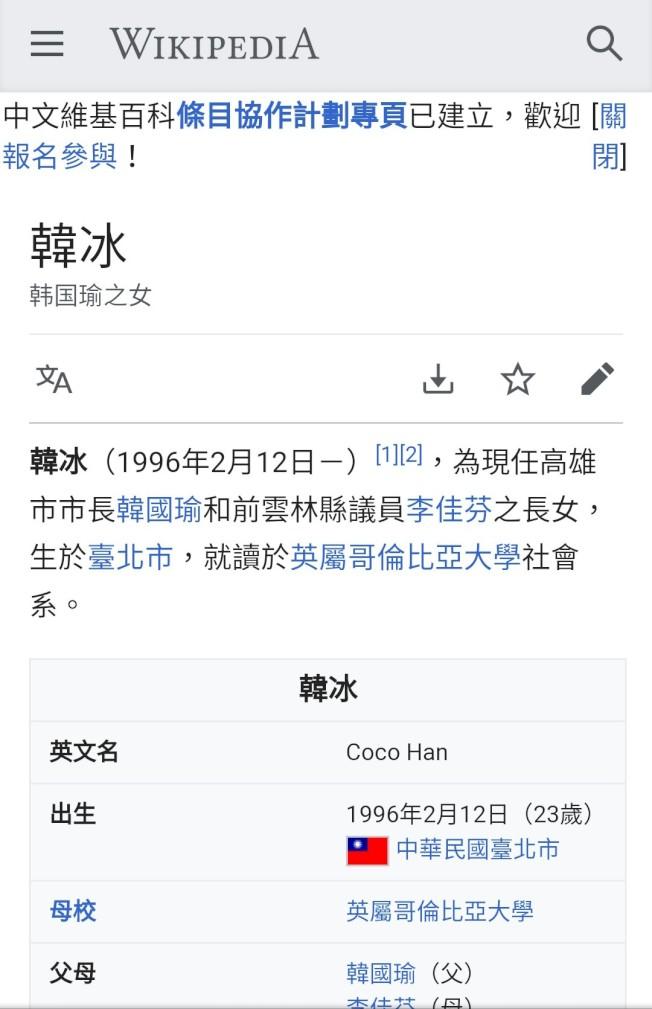 韓冰的維基百科一度被惡搞,後恢復正常。圖/翻攝自維基百科