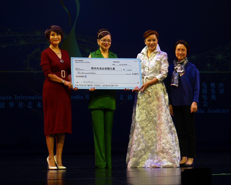 2019國際辣媽大賽組委會向四川大涼山貧困學童捐贈門票收入2000元。