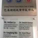 中國大夫 在巴基斯坦28年