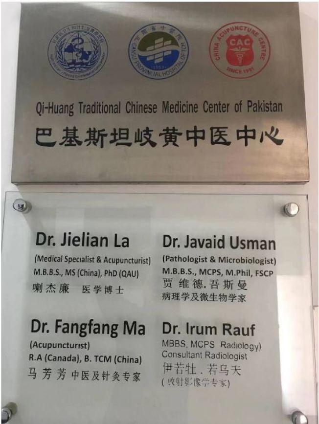 2016年,巴基斯坦岐黃中醫中心掛牌開業。(取材自紅星新聞)