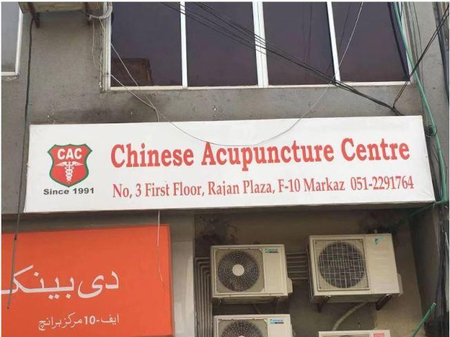 喇大夫的「中國針灸中心 」一開就是二十多年。(取材自紅星新聞)