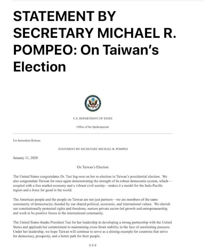 美國國務卿龐培歐發表聲明,祝賀蔡英文總統當選連任。(美國國務院)