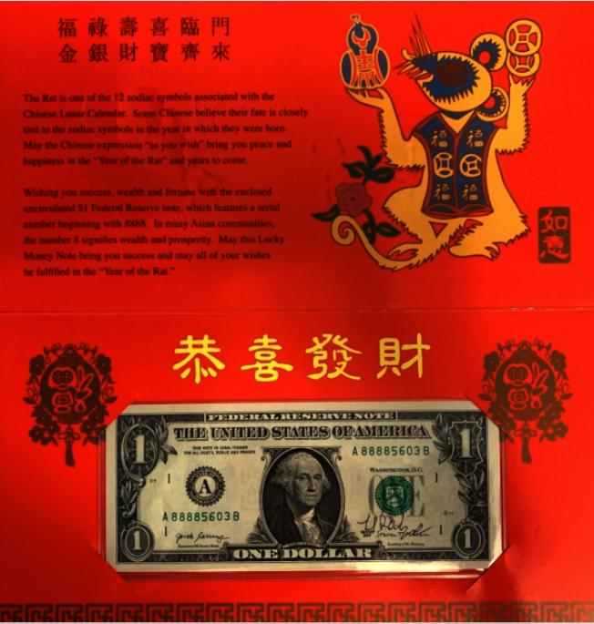 財政部發行的2020年鼠年吉利錢。(羅曉媛/攝影)
