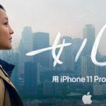 周迅女兒感動中國…蘋果新春短片上線 iPhone 11 Pro拍攝