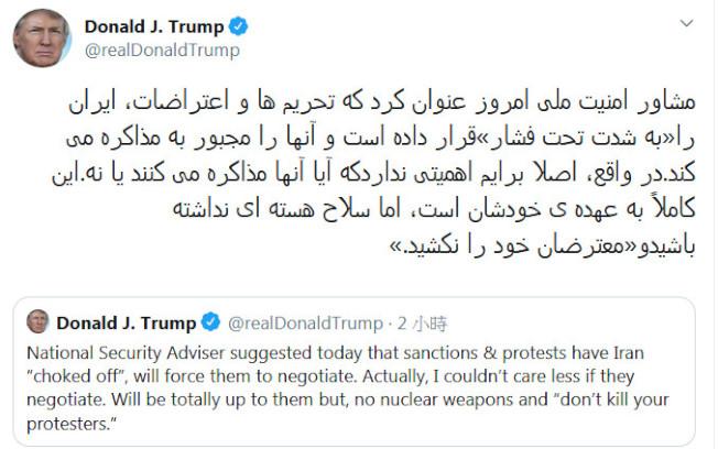 川普總統12日晚用英文與波斯文推文,警告伊朗政府不得鎮壓抗議者。(取自推特)