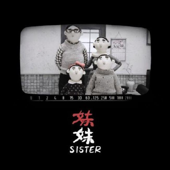 中國導演宋思琪執導的定格動畫「妹妹」(Sister)入圍本屆奧斯卡最佳動畫短片。(圖片由宋思琪提供)