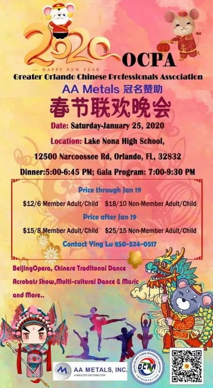奧蘭多中國專協2020農曆新年活動海報。(OCPA提供)