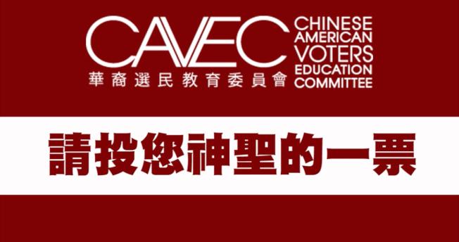 針對今年3月選舉而推出的中文宣傳廣告,呼籲華裔選民毋忘投票。(李志威提供)