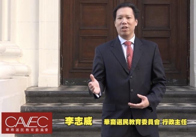 李志威在廣告短片上提醒選民今年初選在3月。(圖:李志威提供)