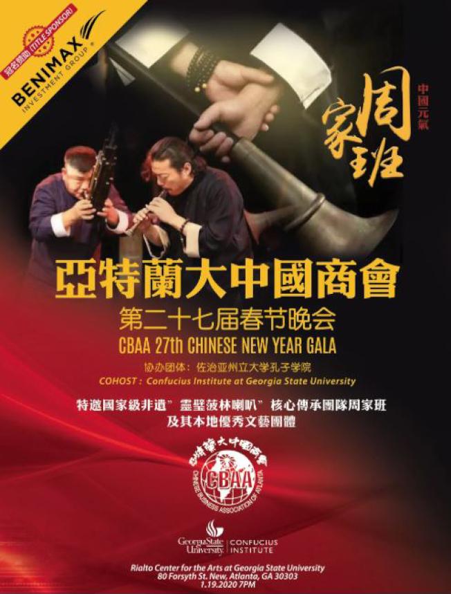中國商會今年春晚活動海報。(截自cbaaweb.org)