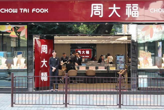 周大福將關閉在香港15家、近五分之一的門市。(中通社資料照片)