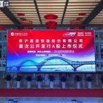 暴漲43.24% 全球最賺高鐵上市首日被停牌