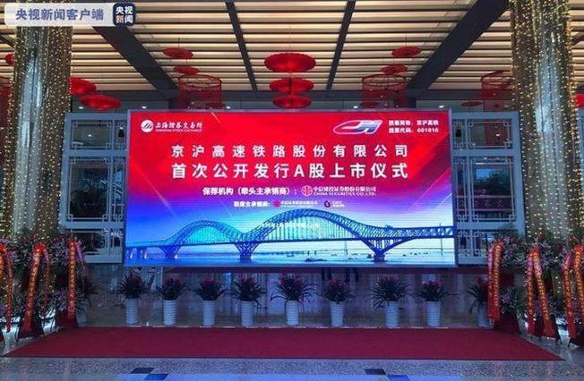 京滬高鐵16日在上交所上市,A股市場正式迎來高鐵第一股。(取材自央視新聞客戶端)