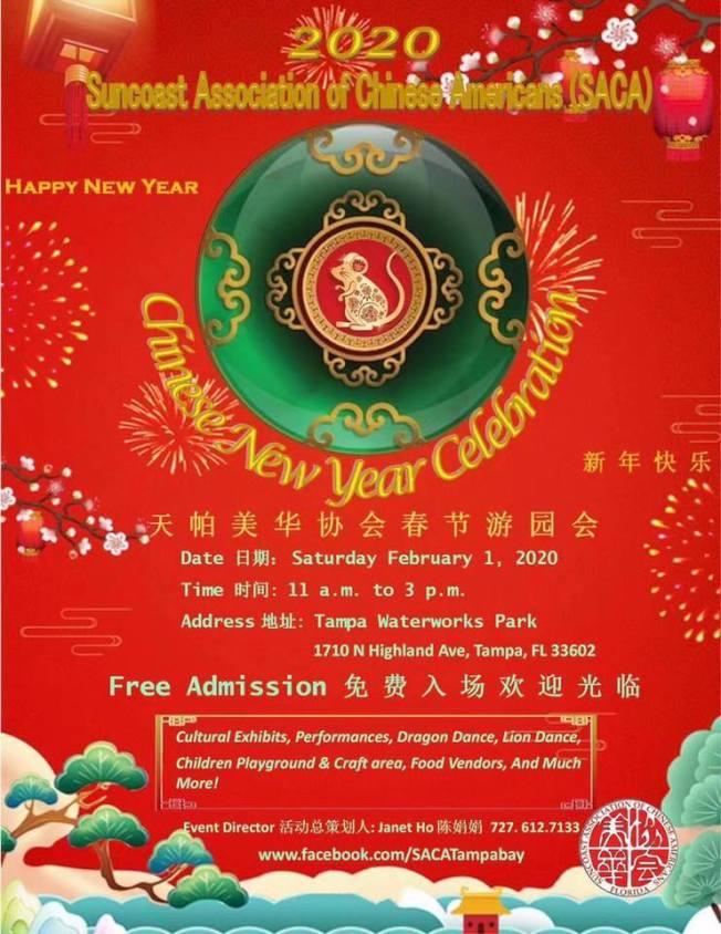 坦帕灣美華協會(SACA)慶祝鼠年新年活動海報。(取材自網頁)
