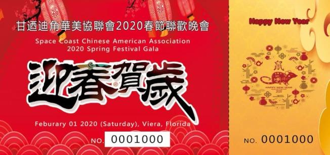 墨爾本棕櫚灣中校及甘迺迪角華美協聯2020春節聯歡會海報。(圖:甘迺迪角華美協聯會提供)