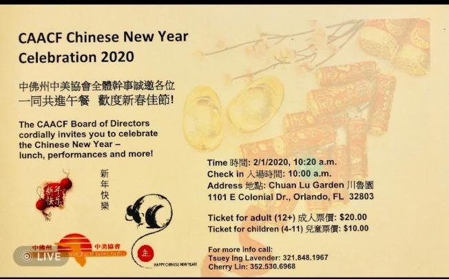 中佛州中美協會新年餐會海報。(圖:CAACF提供)
