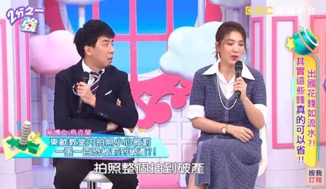 主持人小禎笑稱台灣遊客可能因為瘋狂拍照,被罰到破產。圖翻攝自YouTube頻道「二分之一強」