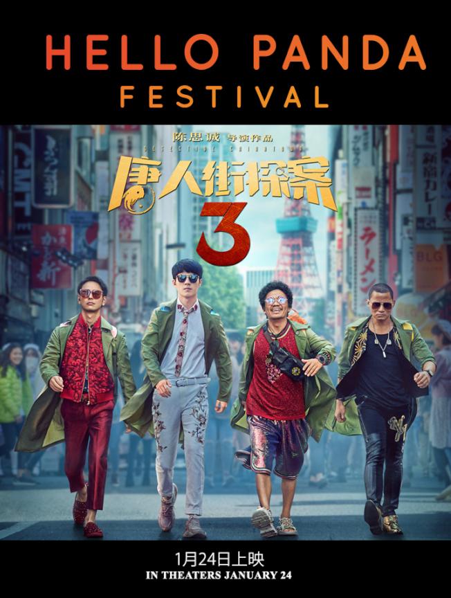 1月23日起,現場購買Hello Panda Festival門票,限量送電影票。主辦單位/提供