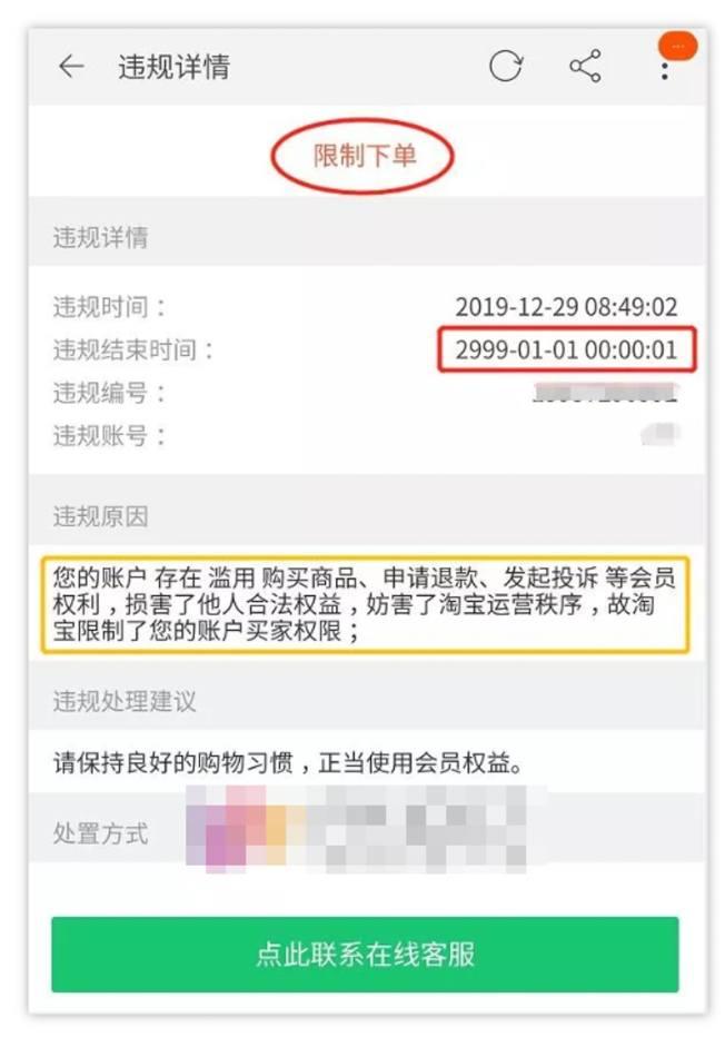 朱男的淘寶帳號被「限制下單」,違規結束時間顯示為2999年1月1日。(取材自福建交通廣播)