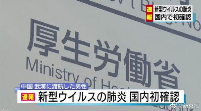 日本媒體報導,日本出現「2019新型冠狀病毒」第一起病例。(取材自新京報)