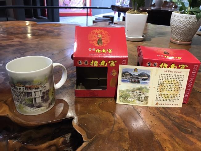 指南宮推出文創商品「福澤杯」。(圖:指南宮提供)