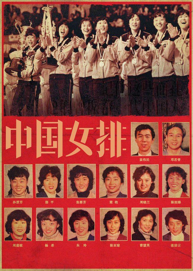 女排老照片。(取材自中新周刊)