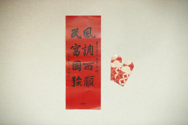 總統府公共事務室主任張文蘭公布鼠年春聯與紅包袋。(圖:總統府提供)