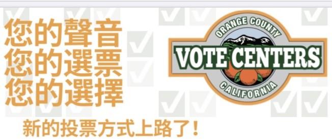 2020年橙縣選舉投票實施新規則。(OC選舉辦網站)