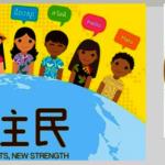 台灣擴大海外移民輔導業務