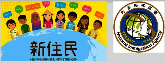 台灣擴大海外移民輔導業務,協助海外地區包含中國籍人士及其子女到台灣居留。(取自經文處網頁)
