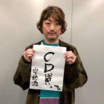 酒後性侵!日本人氣樂團成員驚爆醜聞