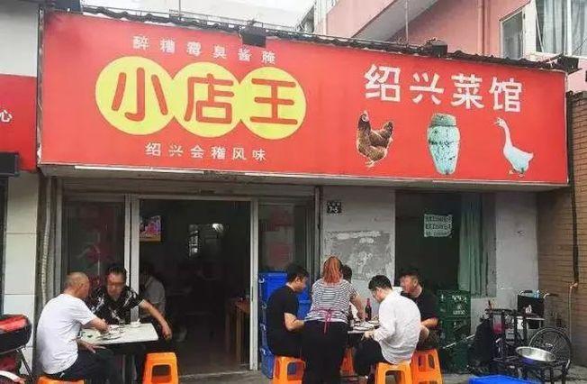 開了17年,專做紹興菜的「小店王」。(取材自微博)