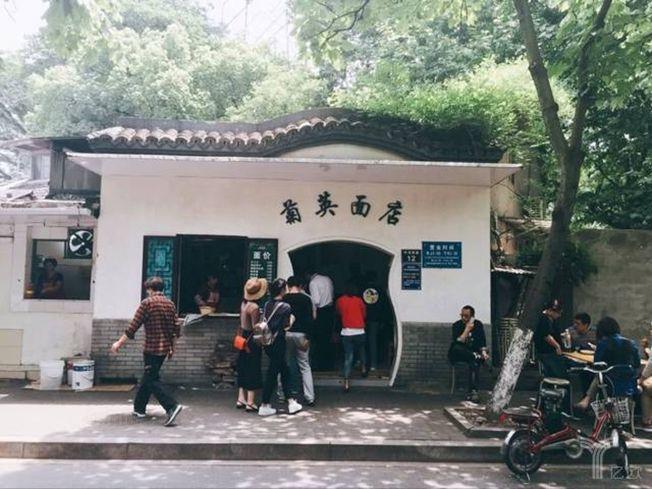 菊英麵館在杭州吃貨圈子裡闖出名堂。(取材自微博)