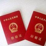 「20200202」愛你日 中國掀領證潮 單身狗哀嘆