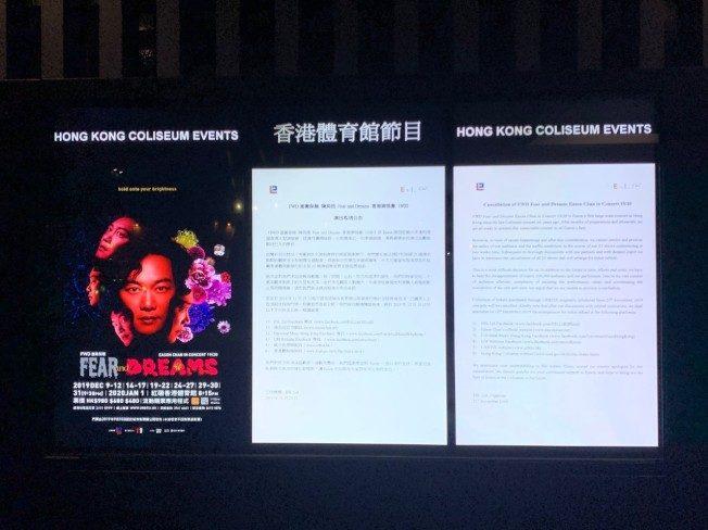 動盪的香港 聽不見紅館嘆息