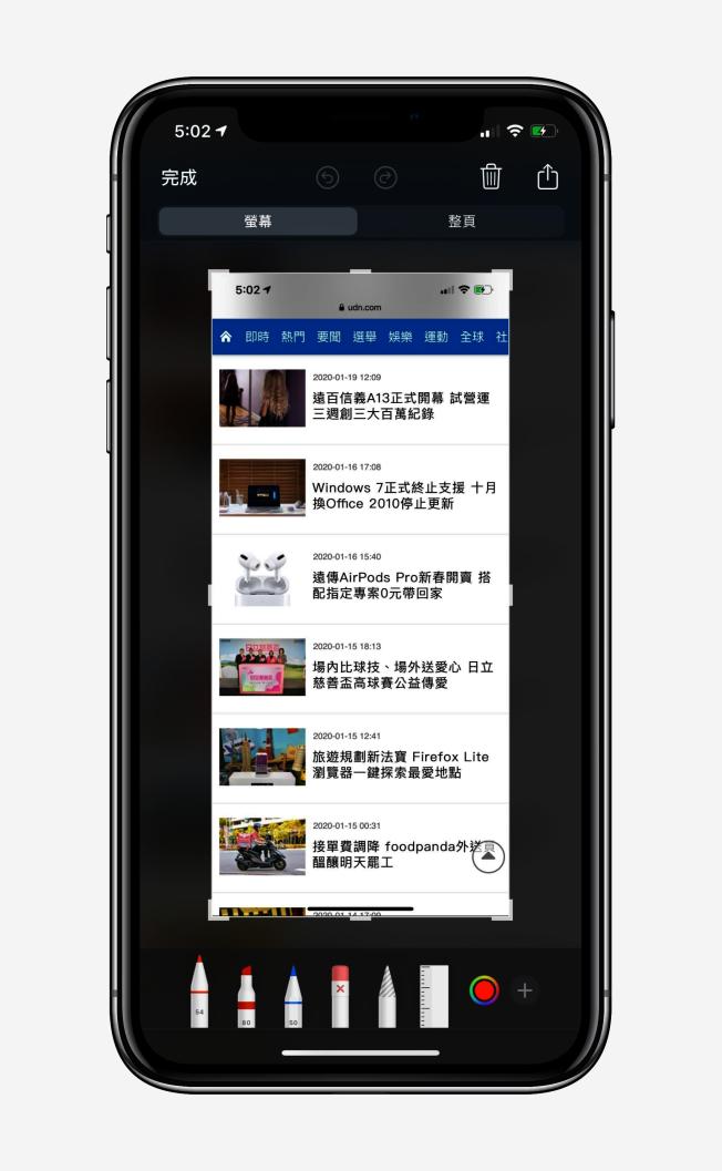 蘋果iOS 13 終於能長截圖了
