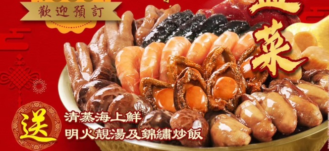 金寶海鮮酒樓豪華年菜「極品鮑魚盆菜」伴您閤家歡喜過鼠年。