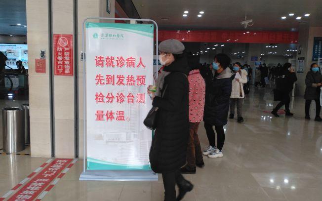 武漢協和醫院大廳內20日擺放著醒目的提示牌。(取材自新京報)