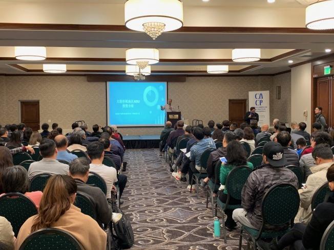 華人營建公會(CACP)日前舉辦「ADU房地產投資新金礦」的演講。(記者張宏/攝影)