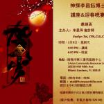 神探李昌鈺2.9南佛州開講 分享傳奇人生