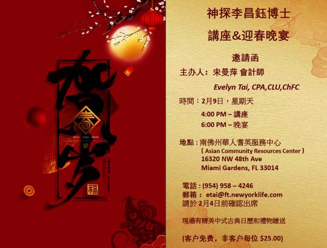 南佛州「神探李昌鈺博士講座及迎春晚宴」海報。(宋曼萍提供)