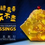 華美銀行新開戶定存 贈金鼠琉璃