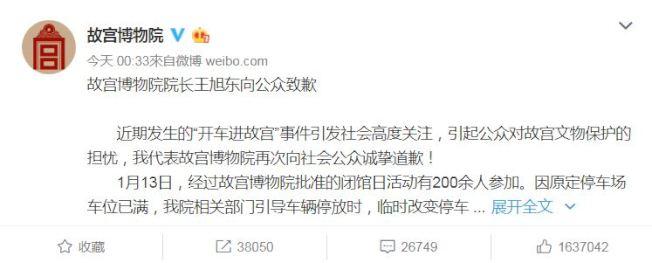 北京故宮官方微博21日凌晨發布院長的道歉聲明。(取材自微博)