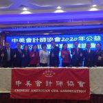 中美會計師協會 財稅講座