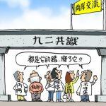 漫畫/過河拆橋
