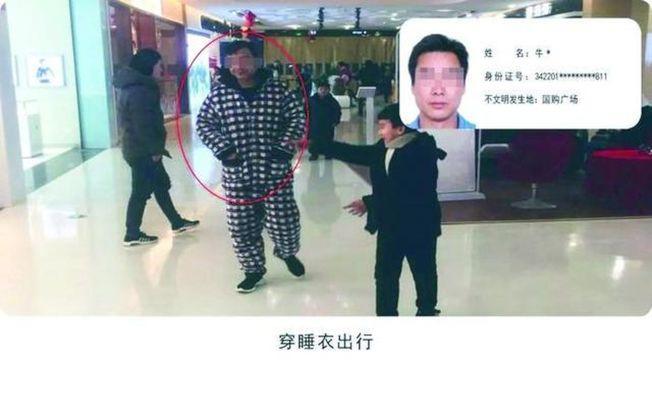 宿州城管公開穿睡衣上街的市民身分,直指他們的行為不文明。(取材自微信)