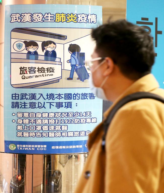台灣出現首例新型冠狀病毒肺炎確診病例,桃園機場入境旅客紛紛戴上口罩,擔心感染病毒。(記者陳嘉寧/攝影)