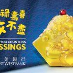 華美銀行推出新年定存計劃合格帳戶獲贈琉璃工房限量水晶